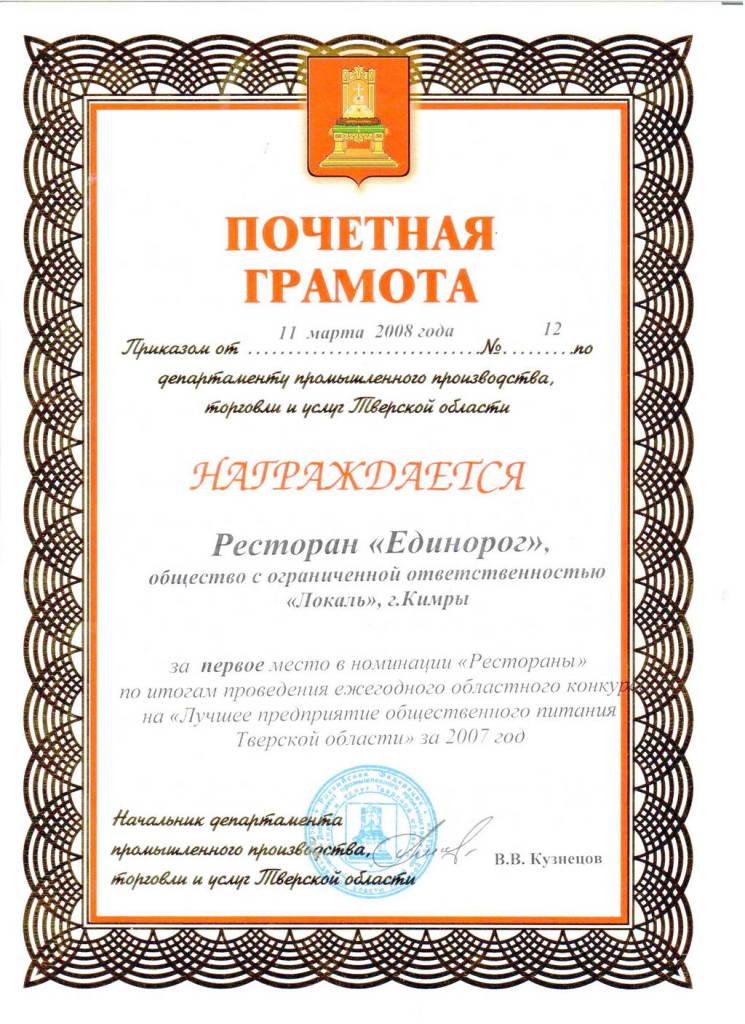 Лучший ресторан Тверской области