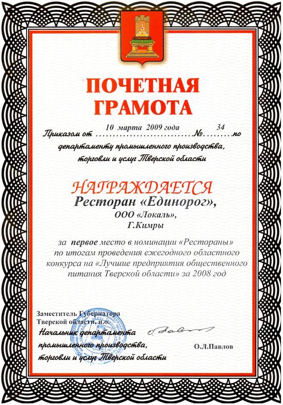 gramota_2008