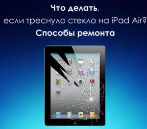 Что-делать,-если-треснуло-стекло-на-iPad-Air-Способы-ремонта